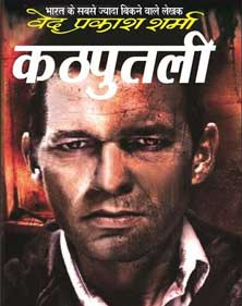 Novels by Ved Prakash Sharma